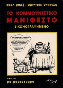 Manifesto2.tiff-001