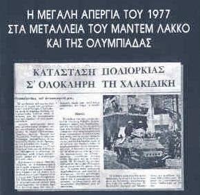 1977 madem lakko