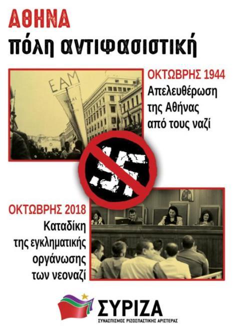 Η αφίσα-κέντημα του επιτελείουπροπαγάνδας