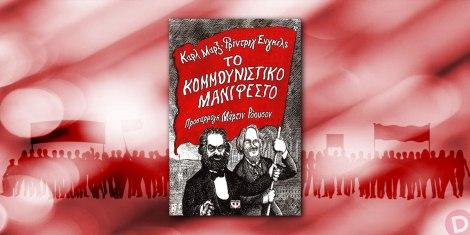 O «άλλος» Μάρξ – Γιατί το Κομμουνιστικό Μανιφέστο είναιπαρωχημένο!